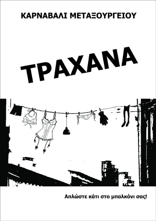 traxanas
